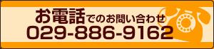 お電話でのお問い合わせ 029-886-9162